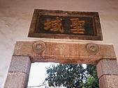 台南之旅:相片023.jpg