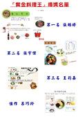 園林春彩繪食譜:賞金料理王得獎名單.jpg