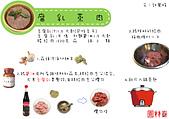 園林春彩繪食譜:5腐乳蒸肉.jpg