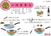 園林春彩繪食譜:2冰糖醬蘑菇.jpg