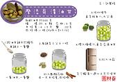 園林春彩繪食譜:6摩洛哥漬油甘.jpg