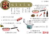 園林春彩繪食譜:9福菜五花滷.jpg