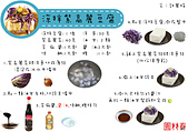 園林春彩繪食譜:8涼拌紫高麗豆腐.jpg