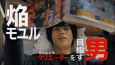 Movie:アオイホノオ 第1話