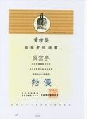 教學成就:吳宜亭-第八級 特優