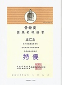 教學成就:王仁玉-第八級證書