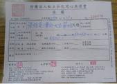 公益:三重社大古箏班-捐棺收據-105-04-29.jpg