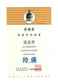 教學成就:吳宜亭-黃鐘獎- 7級證書.jpg