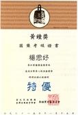 教學成就:楊思妤-第八級證書.jpg