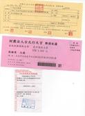 公益:捐款記錄-01.jpg