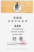 教學成就:姜慶宣第六級檢定考證書