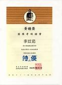 教學成就:李玟茹-第八級證書.jpg