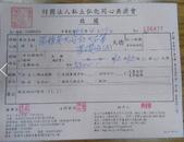 公益:大安社大古箏班-捐棺收據-105-04-29.jpg