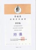 教學成就:北投社大-李育祐第七級證書