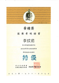 教學成就:李玟茹-第九級證書.png