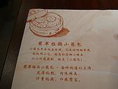 2009.10.01 香港四天三夜自由行 1Day:看它ㄉ介紹就很好吃