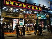 2009.10.01 香港四天三夜自由行 1Day:牛肉麵