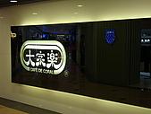 2009.10.01 香港四天三夜自由行 1Day:大家樂