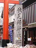 日本 9 日遊 - 第六天 (12/16) 行程:京都-稻荷大社 (3).JPG
