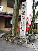 日本 9 日遊 - 第六天 (12/16) 行程:京都-稻荷大社 (5).JPG