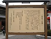 日本 9 日遊 - 第六天 (12/16) 行程:京都-稻荷大社 (10).JPG