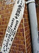 第一百四十六期   高雄市苓雅區太子宮平安遶境:DSCN0094.JPG