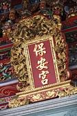 寺廟選集:DSCF3651.JPG