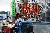 第兩百六十一期   屏東市東石徐府廟進香回駕遶境 :DSC_0029.JPG
