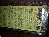 第二十期   萬丹元宵節繞境(第一天:DSCN3573