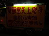 第二十期   萬丹元宵節繞境(第一天:DSCN3582