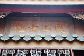 第兩百六十四期   台北艋舺廣敬堂往台南西羅殿謁祖進香:DSC_0019.JPG