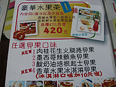 樹人捲餅屋菜單:DSC01584.jpg