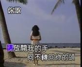 AAA:林淑蓉-讓我自己走[11-34-52].JPG