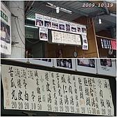 2009到處玩到處吃(9~10月):北港 麵線糊cats.jpg