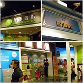 2009年到處玩(7-8月):鹿港 白蘭氏健康博物館內2.jpg
