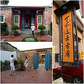 2009年到處玩(7-8月):鹿港 丁家進士古厝page.jpg