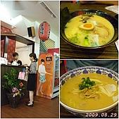 2009年到處玩(7-8月):台中 伊太郎拉麵2cats.jpg
