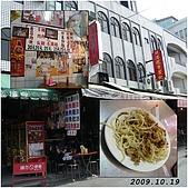 2009到處玩到處吃(9~10月):北港 假魚肚粳.jpg