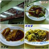 2009年到處玩(7-8月):鹿港 小吃cats.jpg