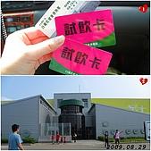 2009年到處玩(7-8月):鹿港 白蘭氏健康博物館.jpg