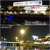 2009年到處玩(7-8月):高雄 愛之船4cats.jpg
