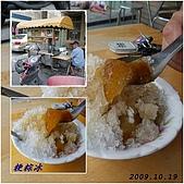 2009到處玩到處吃(9~10月):北港 粳粽冰.jpg