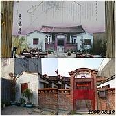 2009年到處玩(7-8月):鹿港 鹿鳴居cats.jpg