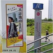 2009年到處玩(7-8月):高雄 捷運2cats.jpg