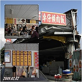 2009到處吃到處玩(1-2月):埔里 卓仔爌肉飯cats.jpg