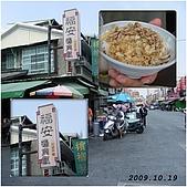2009到處玩到處吃(9~10月):北港 福安鴨肉飯.jpg