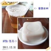 2011到處吃:虎尾 二姐日式蛋包飯專賣店 豆花  免費飲料.jpg