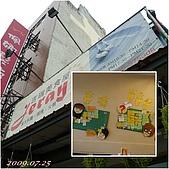 2009年到處玩(7-8月):吉瑞美義大力麵  店門口cats.jpg