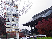 蜜月日本行_Day1京都:01034
