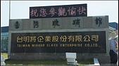 [3Y6m; 1Y5m] 鹿港暨玻璃博物館隨興遊:玻璃博物館‧彰化_10.jpg